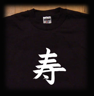 japanese happiness t shirt